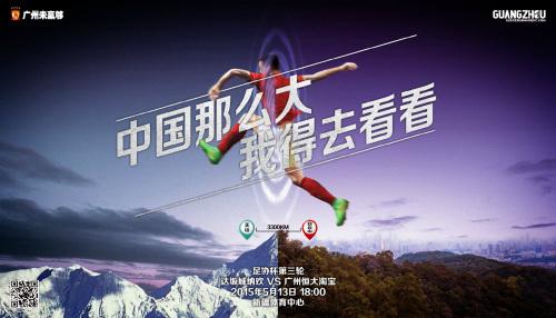 恒大发布客战新疆海报:足球穿越大中国(图)