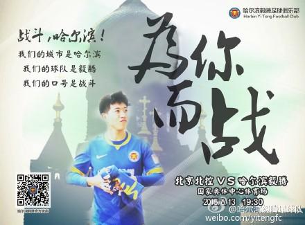 毅腾发布客战北控海报:为你而战 誓在京城取胜