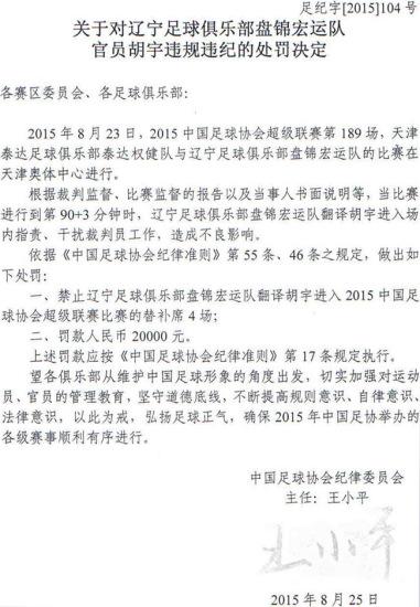辽宁队翻译胡宇被禁止进入替补席4场+罚款2万