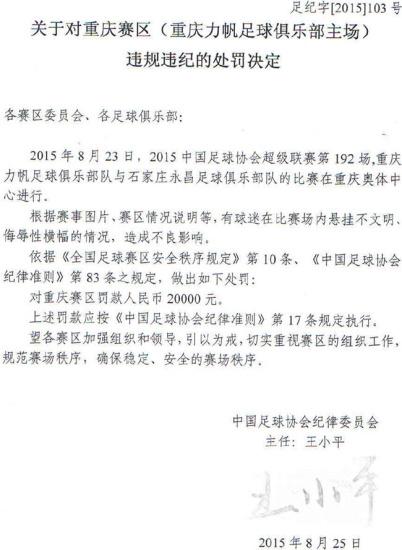 重庆赛区因球迷悬挂侮辱性横幅被足协罚款2万