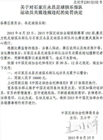 关震因踢飞记者坐席被足协警告罚款10000元