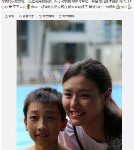 刘湘看望启蒙教练 网友为她敢发素颜照点赞(图)