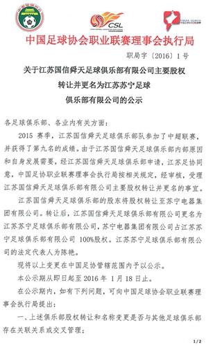 江苏舜天正式转让更名为江苏苏宁足球俱乐部