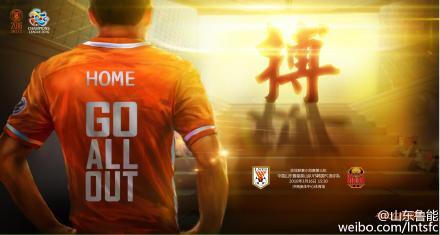 鲁能发战首尔FC海报:搏!在自己的主场全力以赴