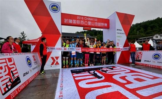 400多名选手参加首届武隆国际百公里山地越野赛