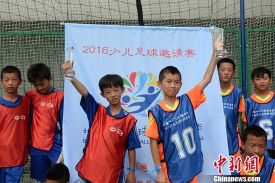 北京校园足球暑期嘉年华举办邀流动儿童参加友谊赛