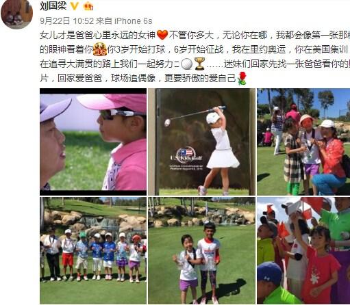 刘国梁晒女儿参加高尔夫球赛照片父母互动有爱