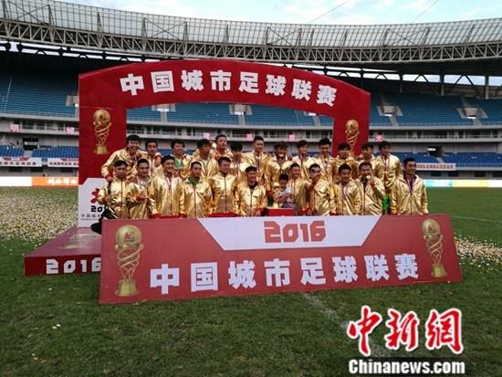 2016中国城市足球联赛落幕北京力克杭州夺冠