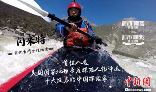 首位中国籍探险家闪米特入选美国国家地理年度十大探险人物