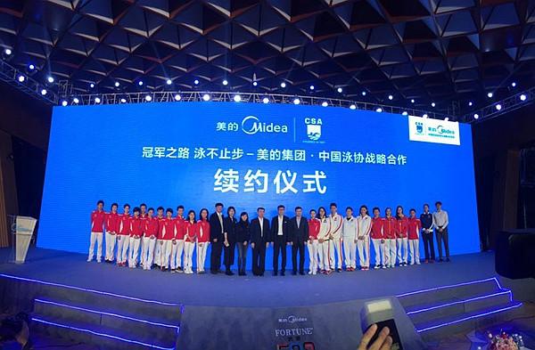"""与""""梦之队""""一起赢中国游泳队背后的""""美的""""故事"""