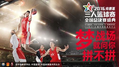 2016肯德基三人篮球赛全国总决赛11.27日福州上演