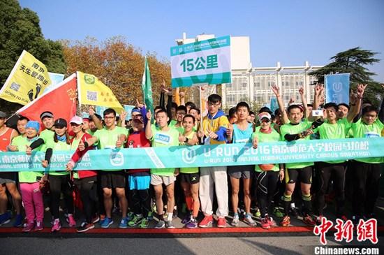 U-run2016南师大校园马拉松圆满完赛