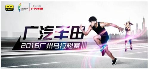 广州马拉松周末开跑YYLIVE全程直播