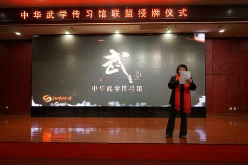 中华武学传习馆联盟挺进东北开创新格局