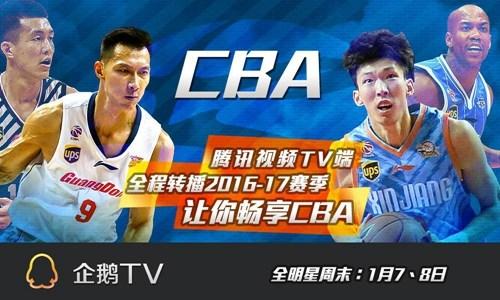 CBA迎全明星周末腾讯视频TV端同享本土篮球嘉年华