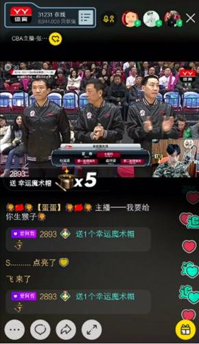YYLIVE直播CBA郭艾伦要助哈德森赢取101胜