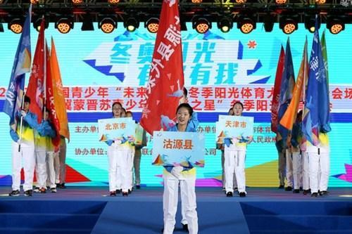 """2017青少年""""未来之星""""冬季阳光体育大会走进河北"""