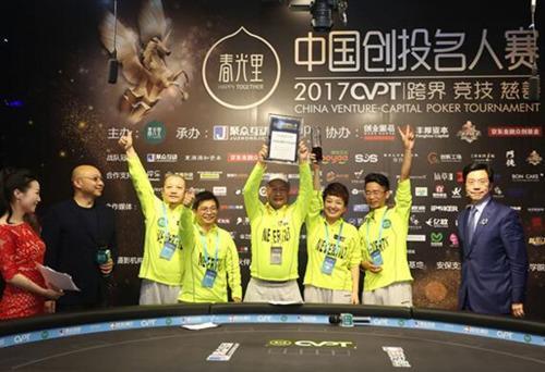 中国创投名人赛试点战队赛制初获成功聚众互动承办