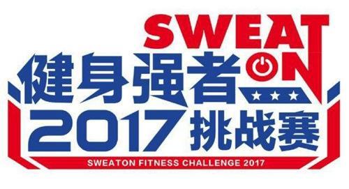 SWEATON挑战赛第一季场地总决赛登陆2017IWF