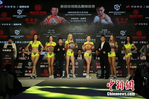 新百伦领跑&斯哌纹奇WBO中国北京洲际拳王争霸赛