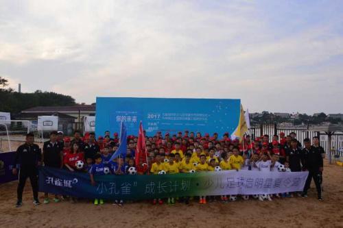 孔雀城少儿启明星工程开启中国社区足球新篇章