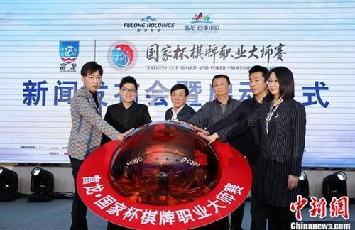 首届富龙·国家杯棋牌职业大师赛新闻发布会在京召开