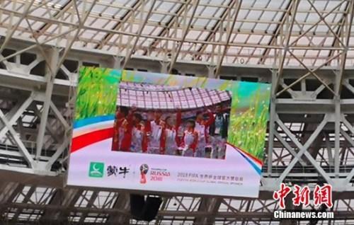 中国足球少年登上世界杯开幕式