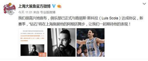 火箭队旧将斯科拉加盟上海男篮上赛季表现抢眼