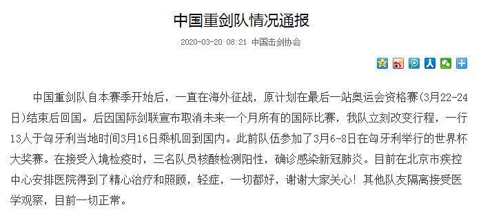 中国重剑队三名运动员确诊新冠肺炎