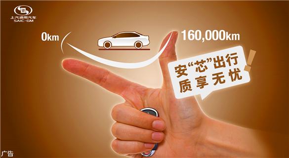 上汽通用汽车推出小排量动力总成超长质保计划