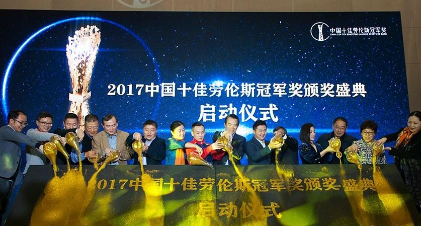 中国十佳劳伦斯颁奖盛典启动 热门候选人亮相