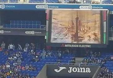 中国企业收购西班牙球队 广州形象片登陆西甲赛场