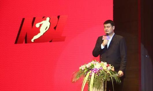 NBL联赛在京举行发布会 姚明:肯定改革 鼓励继续探索
