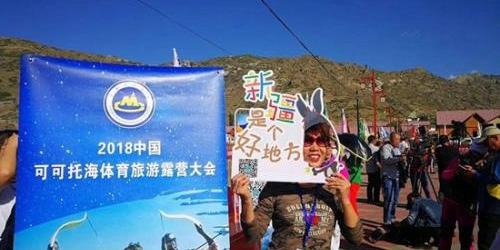 中国可可托海体育旅游露营大会举行 项目妙趣横生