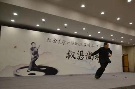 武学大师孙叔容百岁华诞纪念活动在京举行