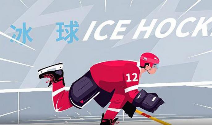 冰球——攻防转换中魅力尽显