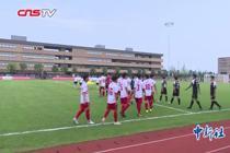 国际青少年足球劲旅角逐