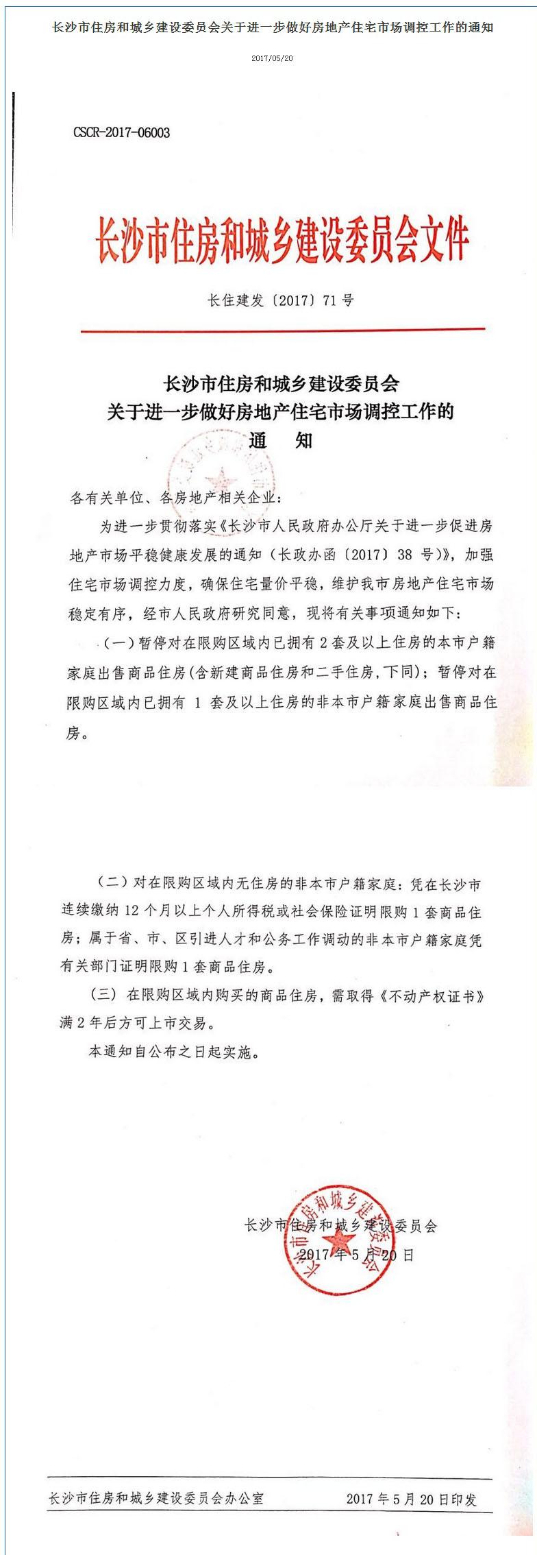长沙市住房和城乡建设委员会网站截图