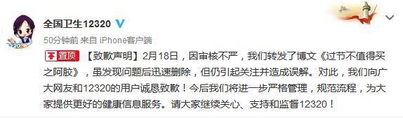 """全國12320官微為""""懟阿膠""""致歉:引關注并造成誤解"""