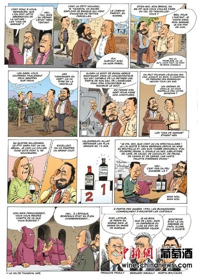葡萄酒漫画风行法国 罗伯特・帕克躺图 中新网