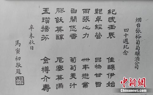 马寅初先生曾为张裕公司题词