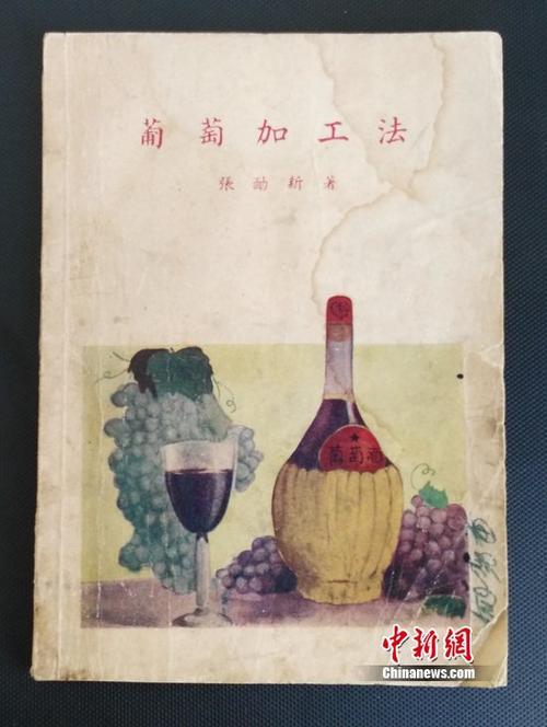 1930年代张裕园艺部主任张勔新的《葡萄加工法》