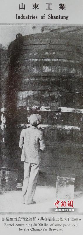 1934年摄影集《中华景象》中的张裕厂景