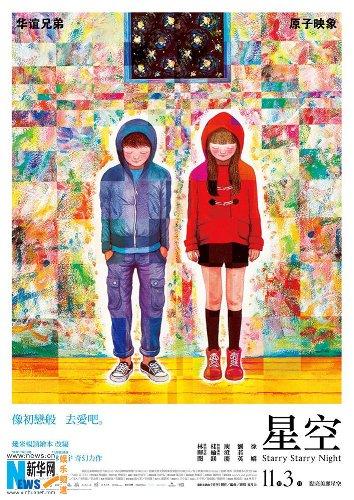 几米为《星空》手绘海报 重温两小无猜青春记忆