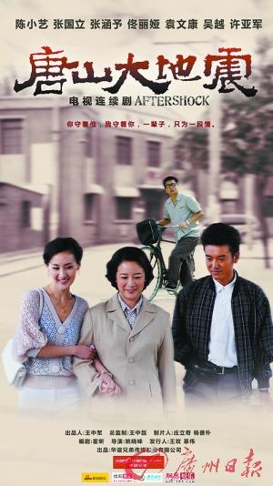 电视剧《唐山大地震》海报曝光 陈小艺被搀扶(图)