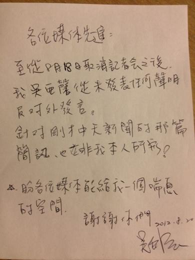 电视台强调吴亚馨承认拍裸照 分手后遭富少威
