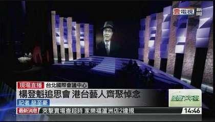 """杨登魁/图片来源:台湾""""苹果日报网"""""""