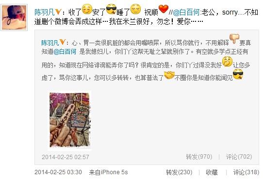白百何删微博被疑情变 陈羽凡发飙斥网友诽谤(图)