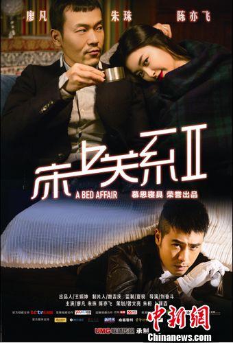 廖凡首部微电影预告片曝光