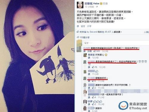 Hebe为台坠河班机祈福粉丝为救灾队员送姜汤(图)